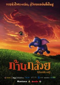 Khan Klauy  (Kompin Kemgumnird 2006)